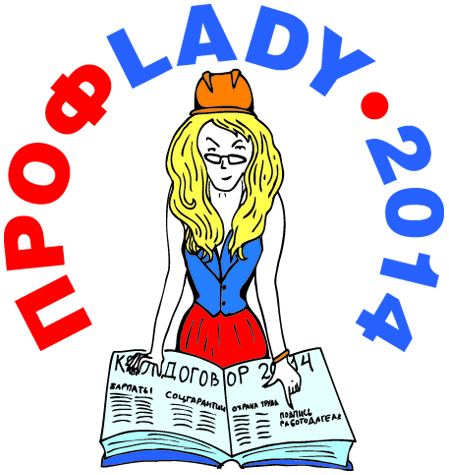 proflady 2014 with text