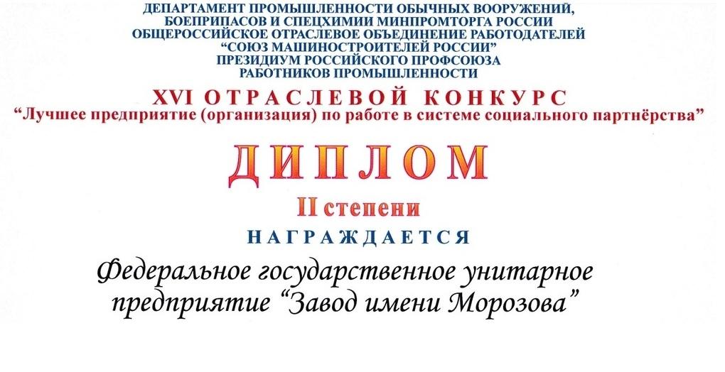 Diplom zavod Morozova