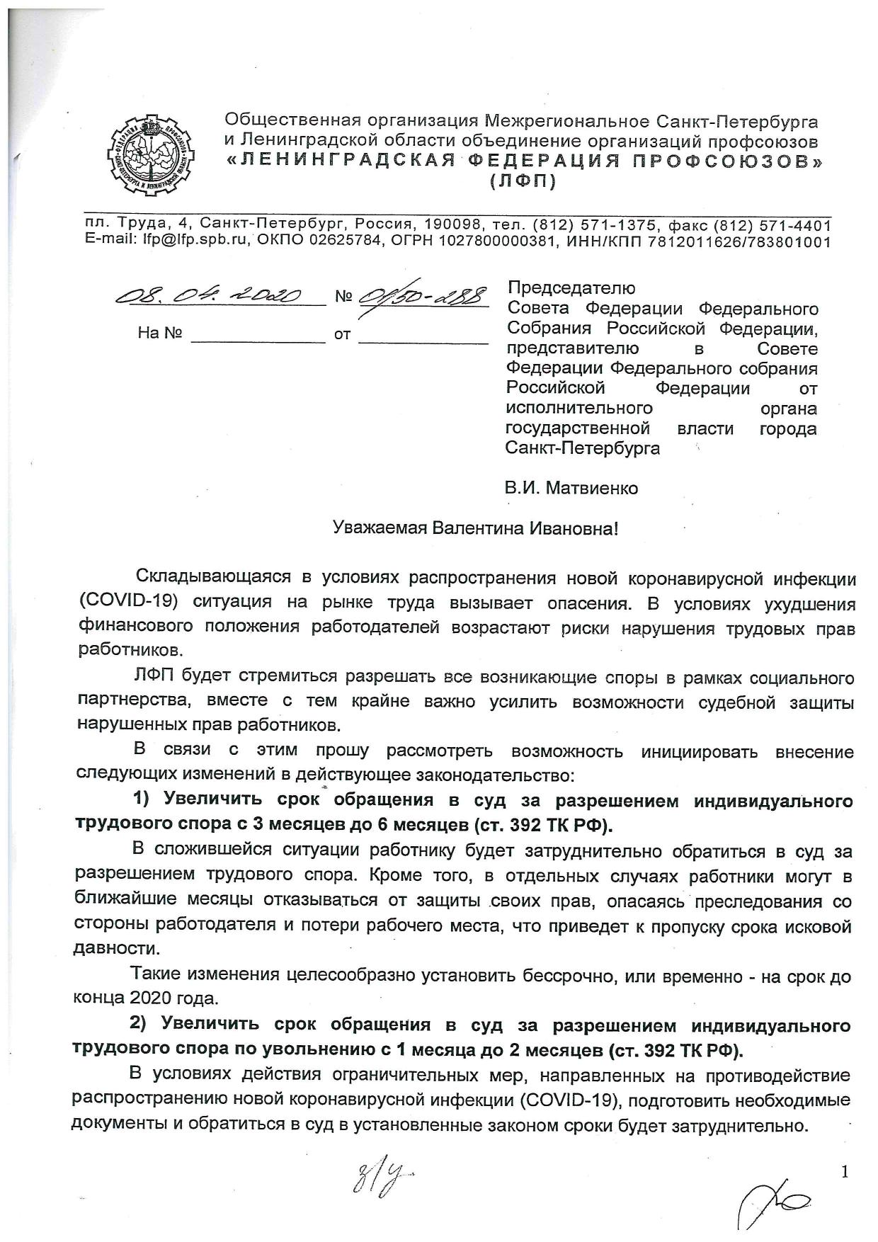 Pismo Matvienko 1 str page-0001