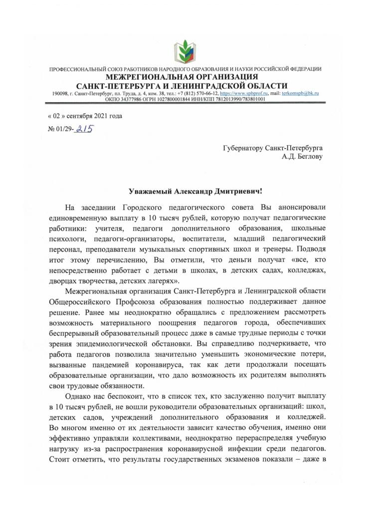 Kuznecov Beglovu 10 t